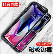 iPhone万磁王手机壳批发