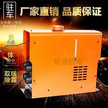 山东驻车加热器加工厂家图片