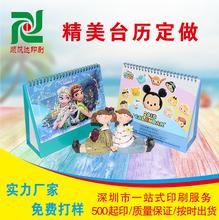 深圳臺歷印刷公司圖片