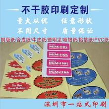 深圳不干胶标签印刷公司