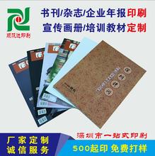 深圳画册印刷价格
