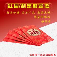 深圳利是封印刷公司
