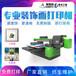 uv打印机/喷墨打印机/万能打印机/包装盒打印机/T恤打印机/数码