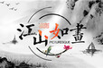 北京東正拍賣公司2020年鑒寶海選時間安排海選專線