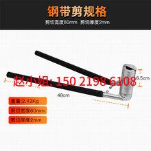 帶壓堵漏鋼帶剪刀帶壓堵漏專用工具K60鋼帶剪切工具圖片