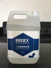 北京科德科技防水剂201纳米渗透防水剂