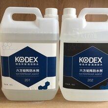 江西科德防水剂202供应商厂家直销喷雾式施工防水剂