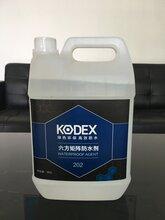 甘肃专业生产防水剂202供货商喷雾式施工防水剂厂家直销