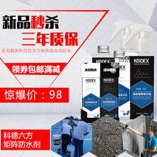 浙江专业生产防水剂102厂家防霉防潮防水材料