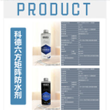 吉林科德防水剂102厂家厂家直销图片