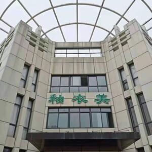 武汉釉衣美涂环保科技有限公司