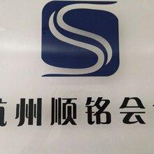 萧山专业注册公司