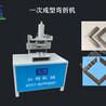 方管冲角机切角机45度对折90度直角一次成型机切口机不锈钢冲孔机