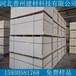 商場防火板價格高密度硅酸鈣板低價促銷