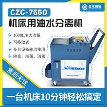 工业用油水分离机CZC-7550切削液净化机