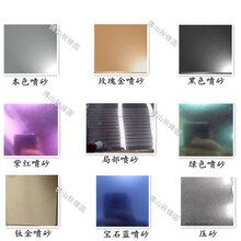 新款现货不锈钢喷砂板镜面多款电镀雾面苹果砂哑光磨砂装饰彩色板