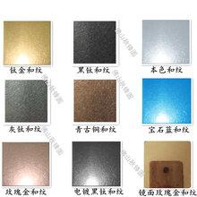 新款彩色装饰板201304不锈钢和纹乱纹镜面反光多种颜色灰色黑钛色