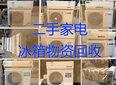 青山家用电器回收酒店酒楼餐饮冰箱洗衣机热水器高价上门回收图片