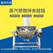 不銹鋼攪拌夾層鍋食品機械蒸煮鍋辣椒醬專用炒鍋廠家現貨批發