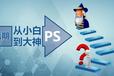 赤峰市PS平面設計培訓