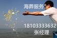 天津海葬服务中心电话,天津海葬服务中心地址