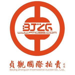 香港贞观国际拍卖集团有限公司
