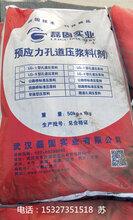 武漢橋梁預應力孔道壓漿料廠家直銷圖片