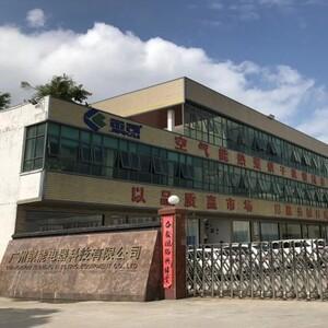 金凯环保机械(广州)有限公司