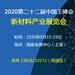 2020新材料产业展第22届中国工业博览会