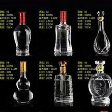 调兵山玻璃酒瓶生产厂家_调兵山酒瓶生产厂家图片