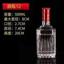 莊河老酒瓶_廣安50ml酒玻璃瓶生產廠家圖片