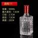 金华玻璃酒瓶生产厂家_金华酒瓶生产厂家