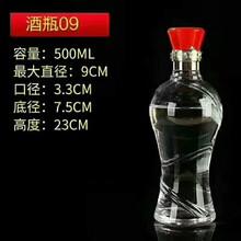 紅色酒瓶_750ml紅酒瓶廠家直銷圖片
