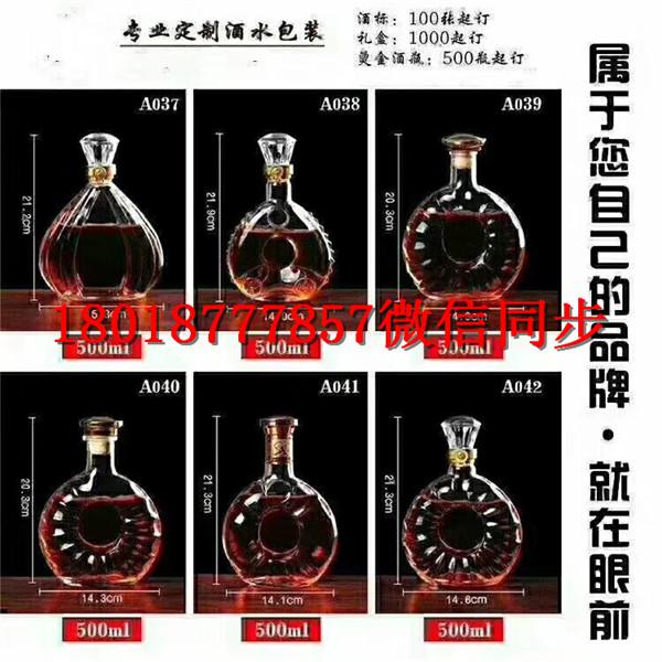 绵阳玻璃_500ml酒瓶性价比高
