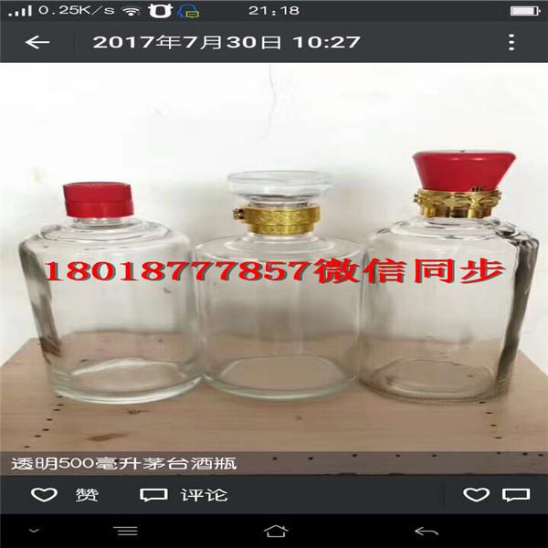 霍林郭勒玻璃酒瓶生产厂家_霍林郭勒酒瓶生产厂家