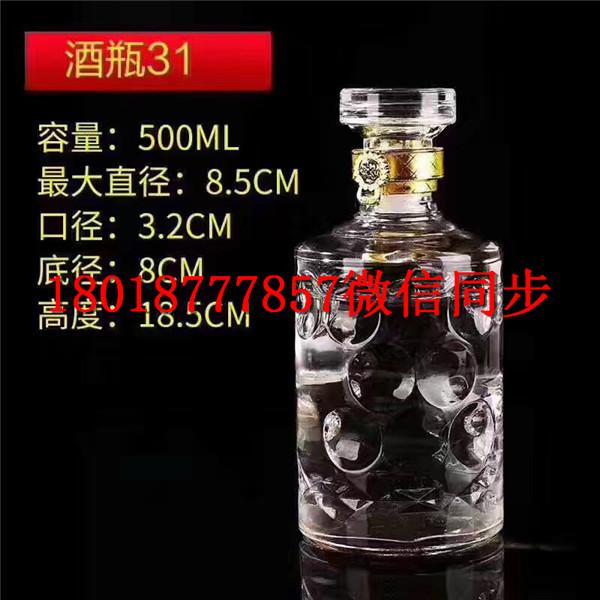 周口酒瓶盖_250ml酒瓶厂家直销