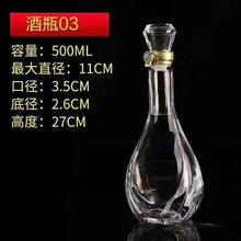 天門酒瓶生產廠家圖片