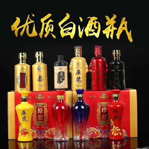 海口酒瓶生产厂家