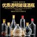 福建南平瑞升玻璃酒瓶厂家透明酒瓶小批量发售