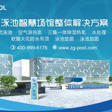 中广泳池承接钢结构泳池、水处理系统、空气能恒温系统