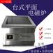 咸陽電磁小炒爐價格食堂電炒鍋功率50人吃飯用的炒鍋
