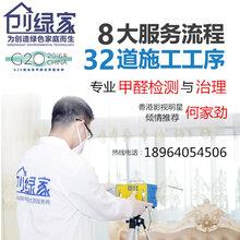 创绿家上海专业甲醛检测室内空气质量上门检测新房装修污染检测甲醛公司