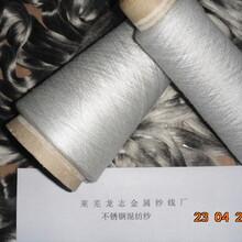 濰坊哪里有不銹鋼紗線價格金屬紗線圖片