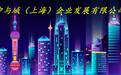 上海浦东区互联网音像出版物办理流程