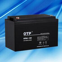 OTP蓄电池广州OTP蓄电池6GFM-10012V100AH现货供应