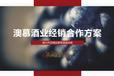 上海松江澳洲葡萄酒