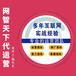 北京淘寶網店代運營專業網店代運營哪家好如何選擇