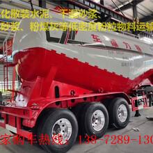 轻量化33方干拌砂浆运输车价格图片