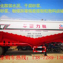 不超限28方散装水泥运输罐车参数