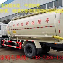 国五陕汽干混砂浆罐车一般多少钱图片